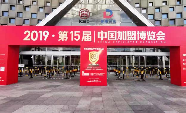 第15届中国加盟博览会圆满收官 番茄再添新合作伙伴