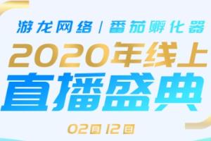 2020年2月12日晚,番茄孵化器以线上直播的形式开启了一场别开生面的盛典。